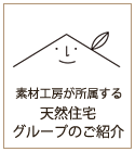 グループ紹介