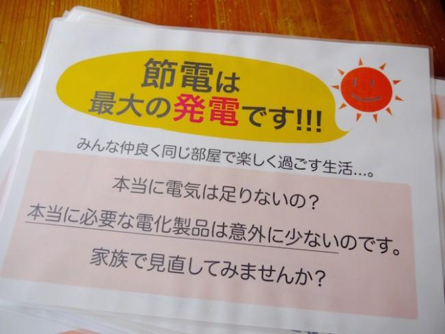 【ミヤケン主催】5/23節電・省エネワークショップ@モーラの家