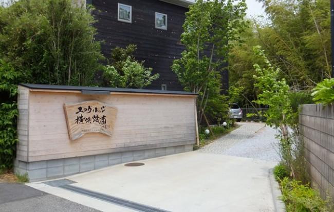 エコヴィレッジ横浜港南:入口