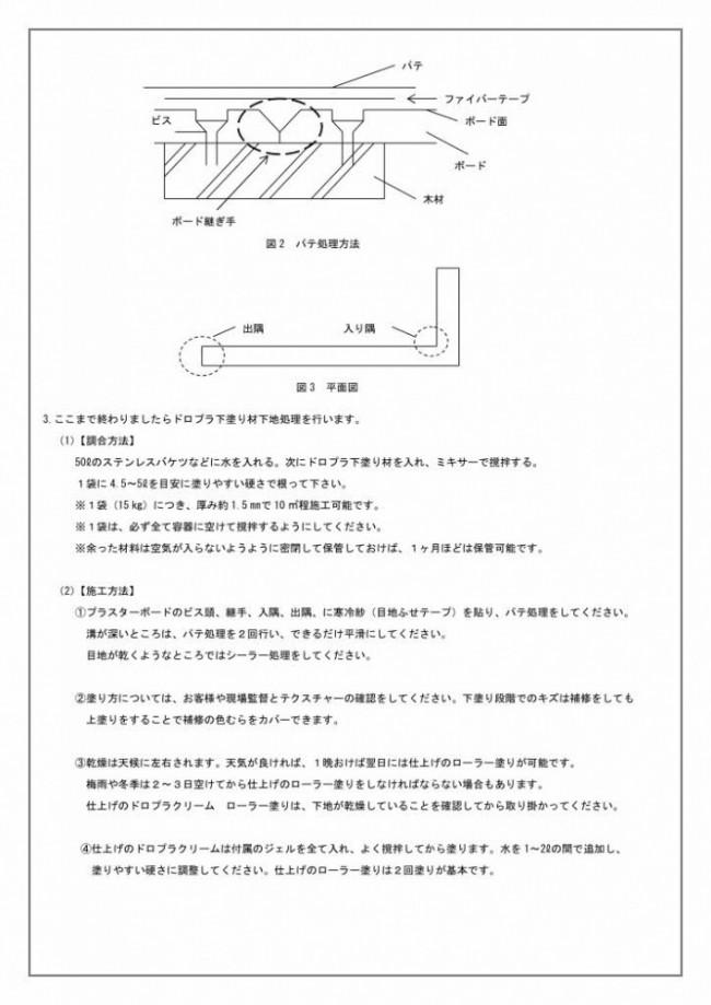 ドロプラ下塗り材 施工法(下地)_page002