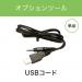 エルマクリーン用 USBコード⑤