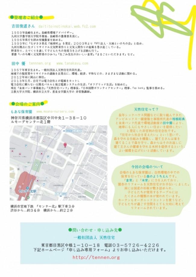 暮らし+リンク2