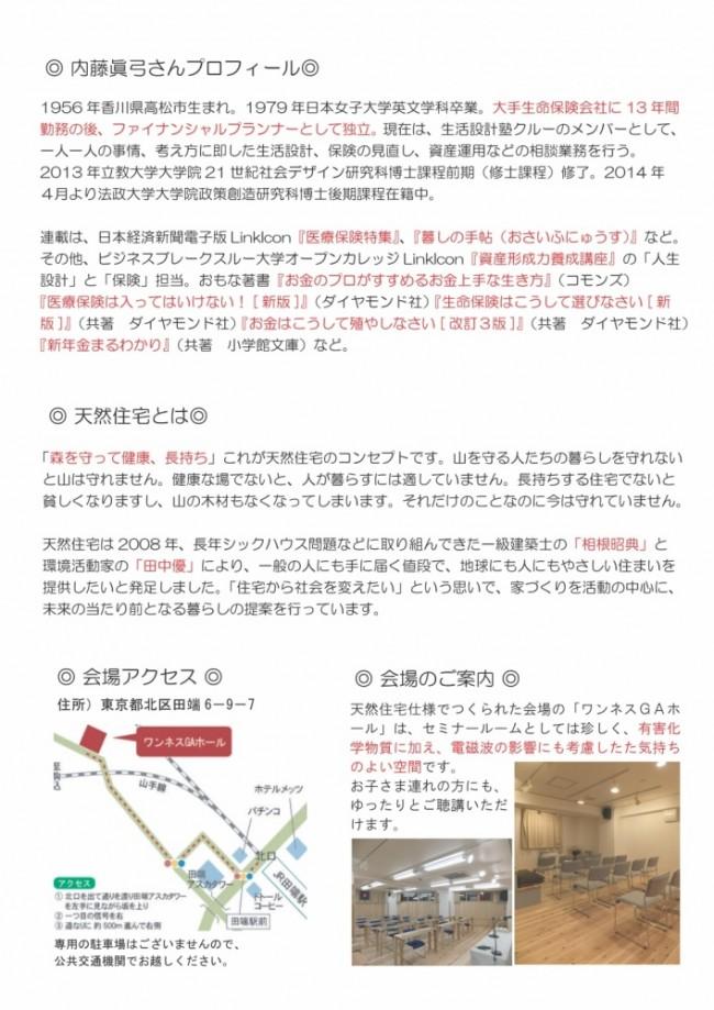 6/15(日)暮らし+リンク「お金上手な生き方セミナー」@田端