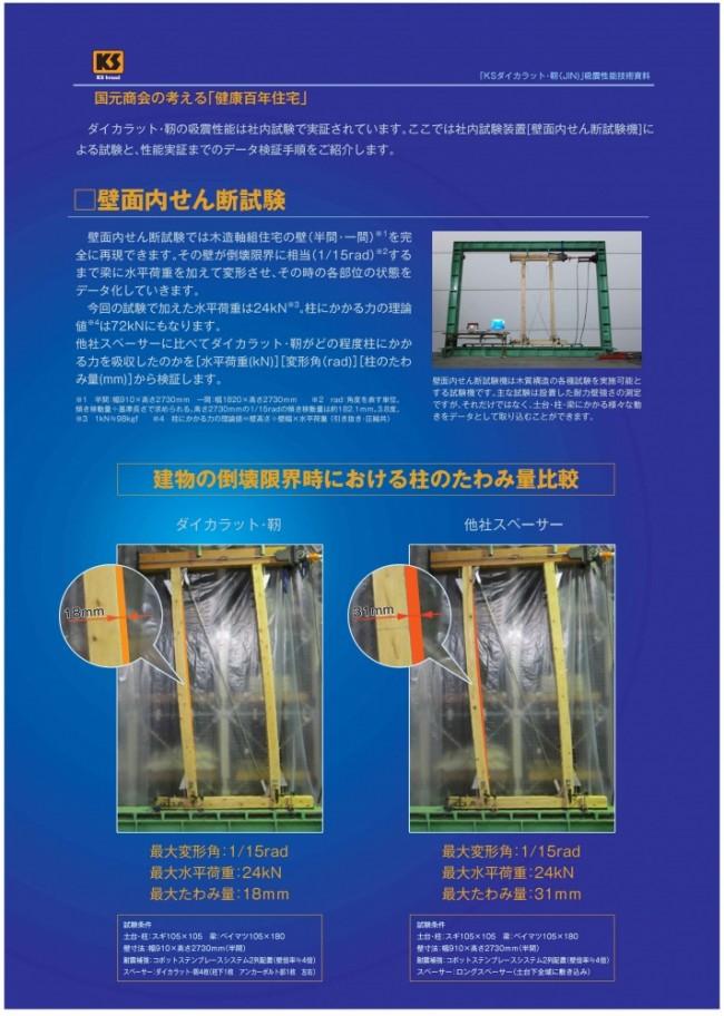 ダイカラット・靭 吸震性能技術資料ver1_page001