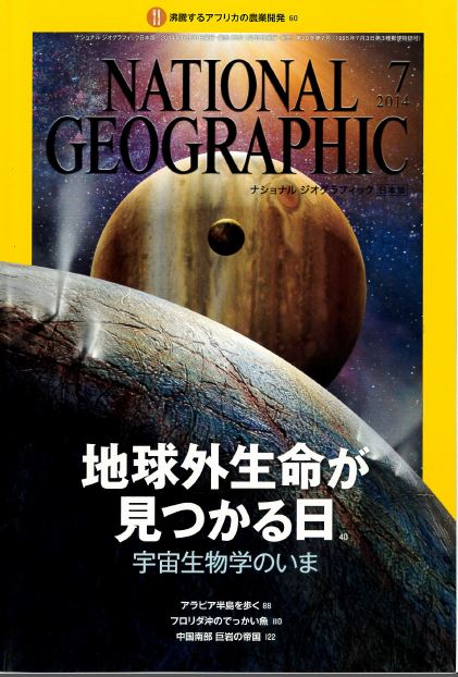 nastional geographic 7月号