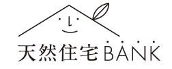 天然住宅BANK