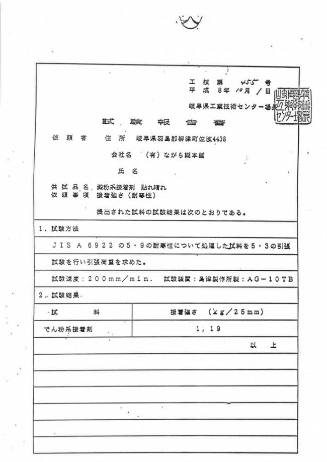 貼れ晴れ データ_page005