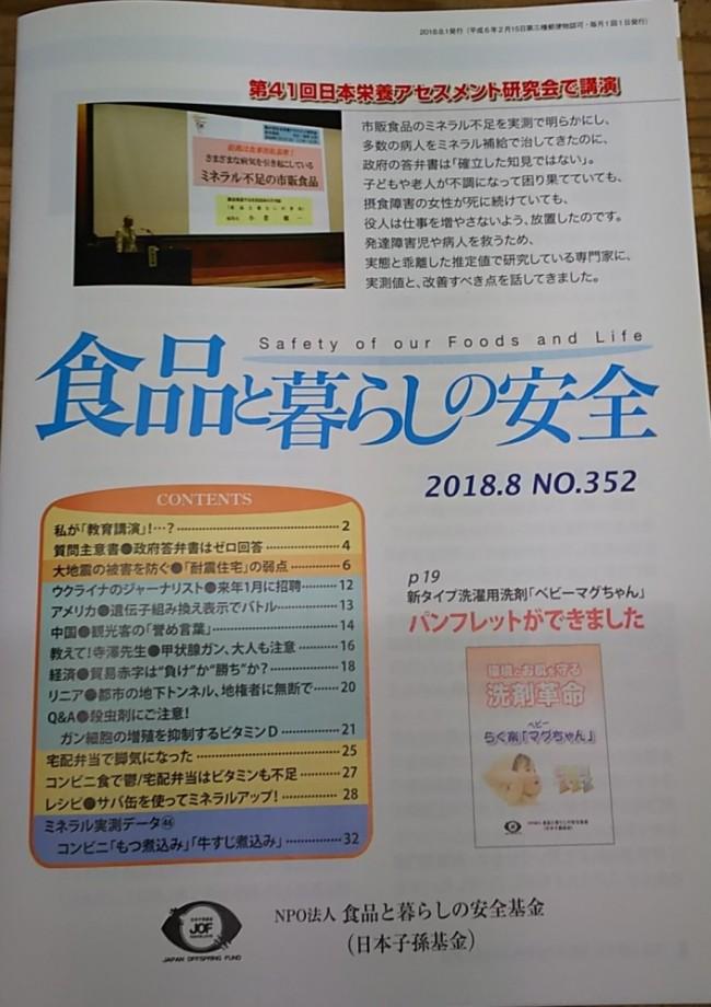 食品と暮らしの安全2018.8
