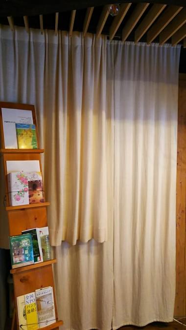 自然栽培綿カーテン サンプル