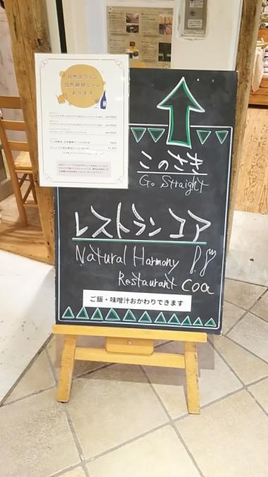ナチュラル&ハーモニック プランツ レストラン コア