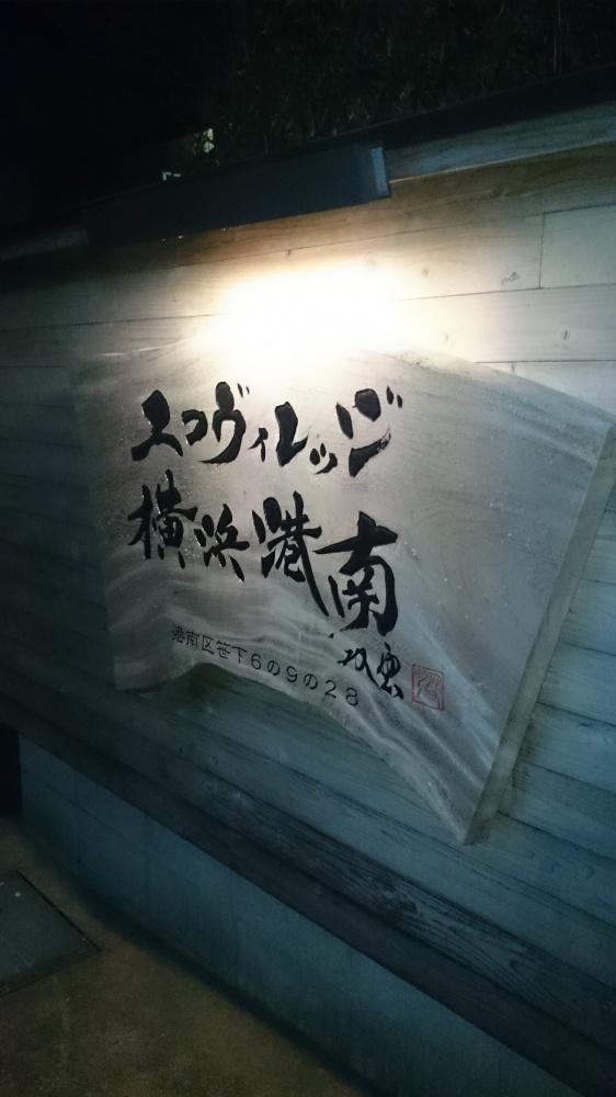 EV横浜港南 看板