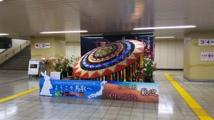 鳥取駅 構内