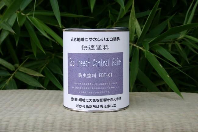 エコ防虫塗料
