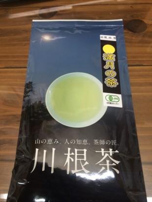 満月のお茶 川根茶