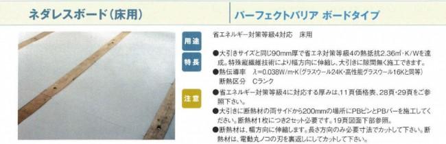 ネダレスボード(床用)