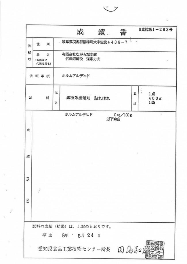 貼れ晴れ データ_page002