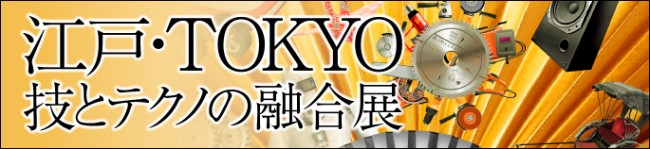江戸・東京 技とテクノの融合展2018