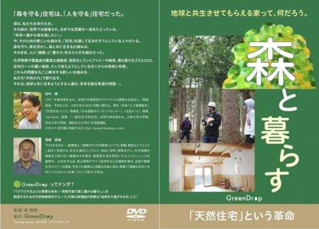 映画「森と暮らす」