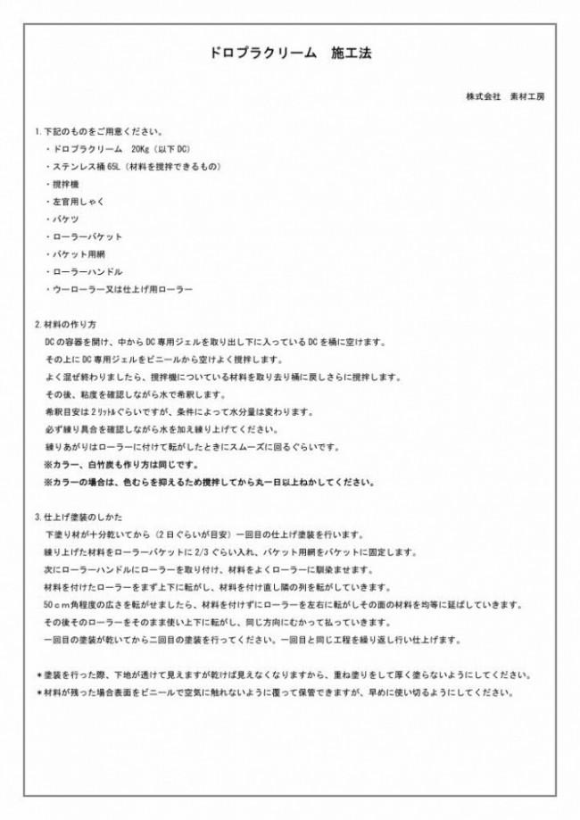 ドロプラクリーム 施工法(塗装編)