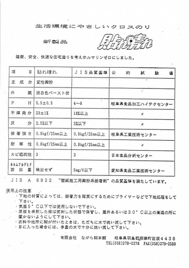 貼れ晴れ データ_page001