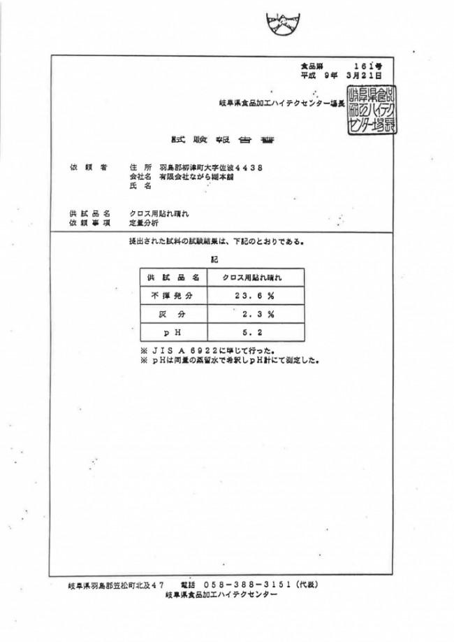 貼れ晴れ データ_page003