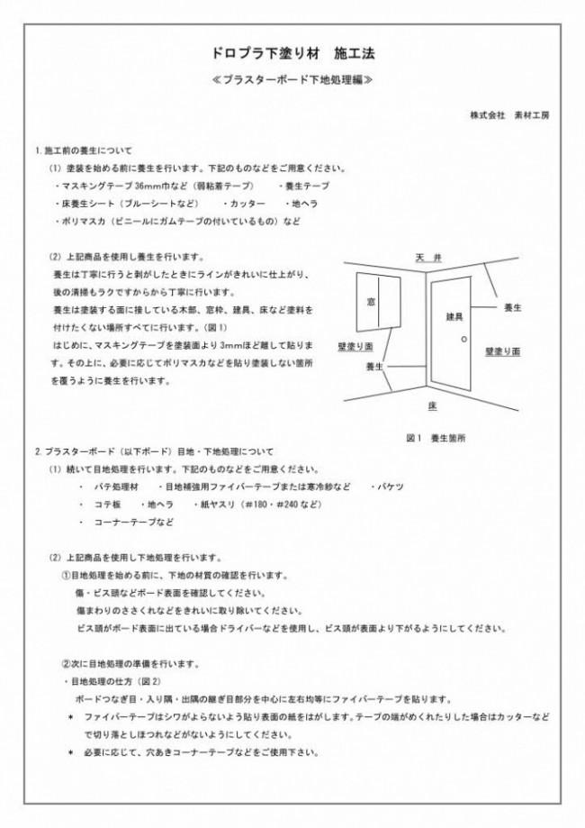 ドロプラ下塗り材 施工法(下地)_page001