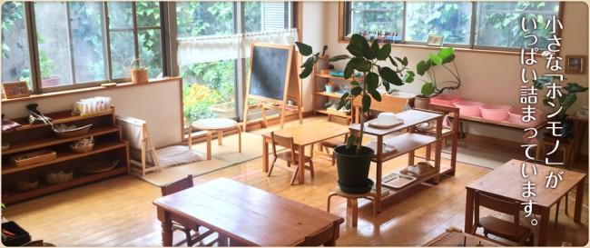 モンテッソーリ子供の家@久我山エコマンション
